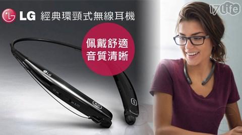 LG /HBS-770 /經典環頸式/無線耳機