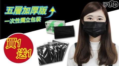 【買一送一】五層加厚活性碳口罩(獨立包裝)(50入/盒)