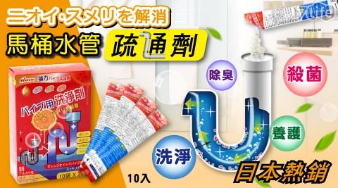 日本 HANNAH 強效馬桶水管疏通劑