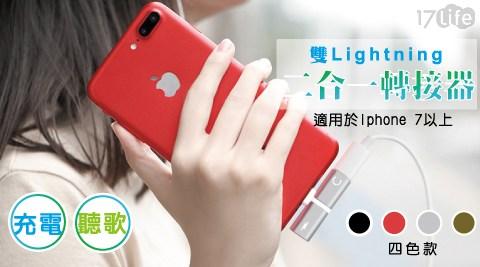 充電/聽歌/二合一轉接器/轉接器/APPLE轉接器/Lightning/IPHONE/IPHONE轉接器/IPHONE轉接頭