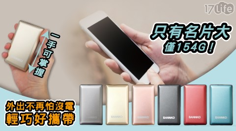 【BANNKO】WJ-02 8888 名片型鋁合金行動電源