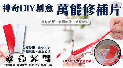 神奇DIY創意萬能修補片/修補片/DIY/神奇/創意