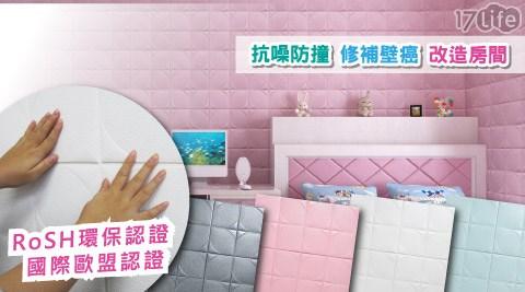 3D高質感仿皮革拼接壁貼/壁貼/3D壁貼/過年/裝潢/布置