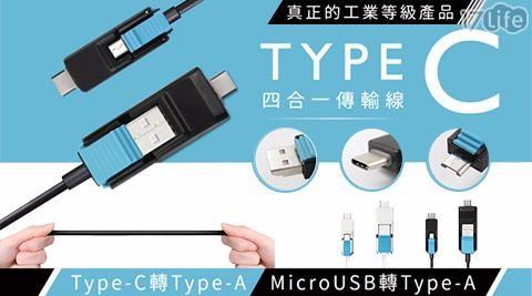【V-smart】Type-C 四合一傳輸充電線
