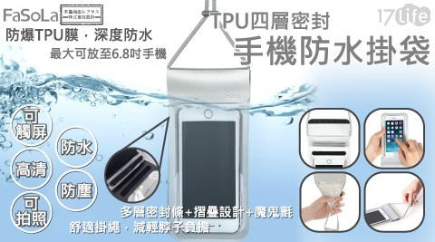 FaSoLa/手機袋/防水袋/觸控防水袋