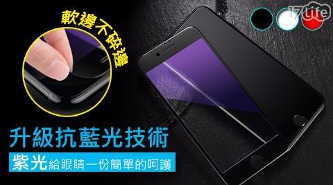 滿版/滿版保貼/手機保護貼/保貼/手機貼/藍光保護貼/3D保貼/3D保護貼/保護貼/保護手機貼