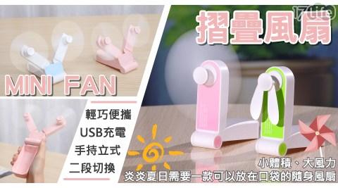 USB風扇/小風扇/桌扇/立扇/電扇/小電扇
