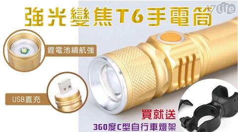 LED強光變焦T6手電筒(贈自行車燈架)