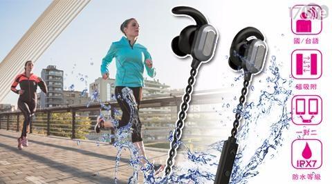 【L3】QLA BR998S 防水立體聲藍牙耳機(樂斯達)/耳機/防水耳機/藍芽耳機/耳塞式耳機/高防水