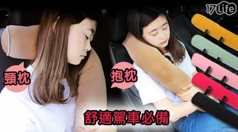 車用長條形多用途靠枕/多用途靠枕/靠枕/長條形