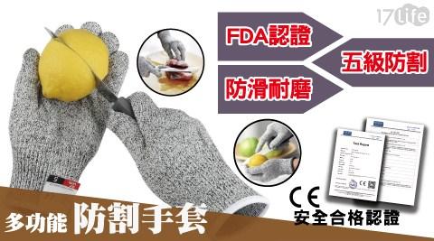 防割/手套/防護/保護