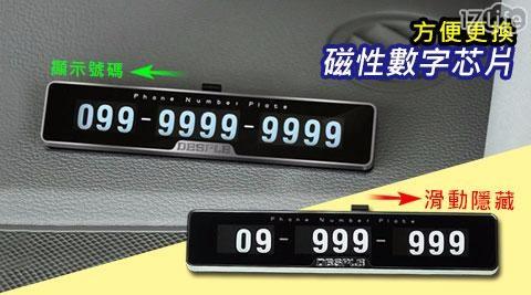 滑動隱藏臨時停車牌/停車牌