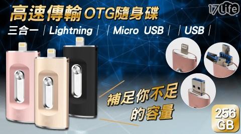 256GB/隨身碟/安卓/ANDROID/蘋果碟/USB/Lightning/microUSB