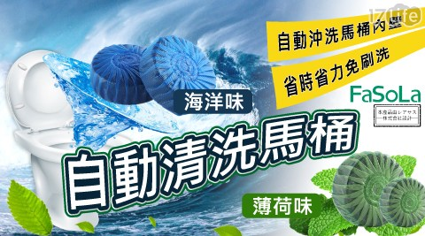 FaSoLa/清潔錠/馬桶/清潔/藍藍香