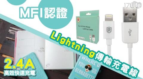 【Rui Li 】MFi認證 Lightning充電傳輸線