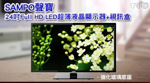 只要5,888元(含運)即可享有【SAMPO 聲寶】原價7,880元24吋Full HD LED超薄液晶顯示器+視訊盒(EM-24CK20D)只要5,888元(含運)即可享有【SAMPO 聲寶】原價7..