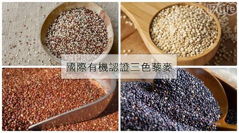 豐禾元物/國際/有機認證/三色藜麥/藜麥