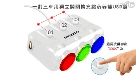 韓國/現代/一對三/車用/獨立開關/擴充/點菸器/雙USB插座