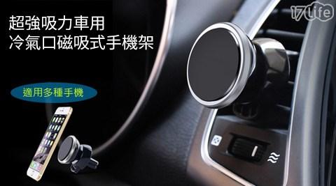 超強吸力/車用/冷氣口/磁吸式/手機架