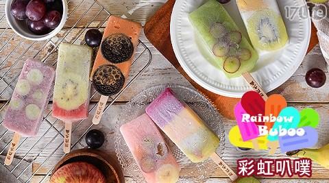 彩虹叭噗/冰棒/冰品/甜點