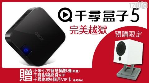 千尋盒子3/Android 4K/電視盒/完美越獄版/安博/TV/TVBOX/Android/4K/千尋5/千尋盒子5/終身VIP