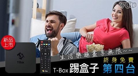 電視盒/TVBOX/第四台/踢盒子/小米/安博/千尋/T-Box