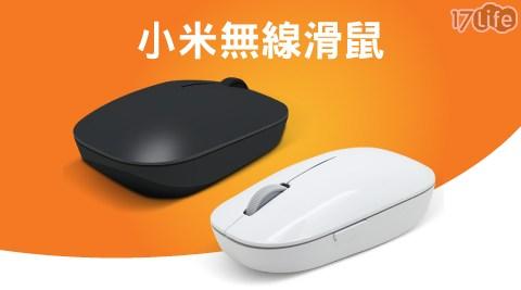 小米/滑鼠/米家/無線滑鼠/小米滑鼠/羅技