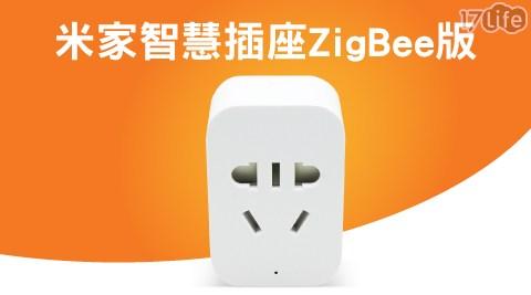 小米/智慧/插座/ZigBee版/米家