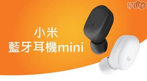 小米/藍芽耳機/無線耳機/小米耳機/小米單孔耳機/小米無線耳機/小米藍芽耳機/耳機