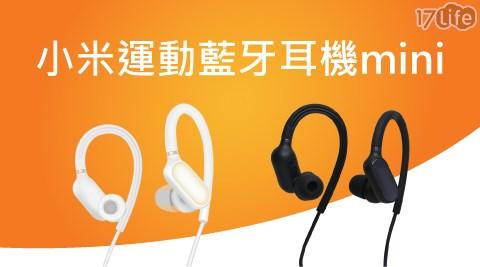 藍芽耳機/運動耳機/小米/小米耳機/無線耳機/小米無線耳機/藍芽無線耳機/小米藍芽耳機/耳機