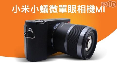 小米/相機/攝影機/微單相機