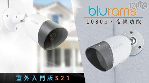 wifi/監控/米家智慧攝影機/小米/米家/攝影/視訊/監視/小米攝影機/blurams/s21/室外入門版
