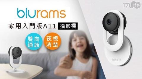 wifi/監控/米家智慧攝影機/小米/米家/攝影/視訊/監視/小米攝影機/blurams/a11/攝影機/監視器/A11/入門版/小蟻