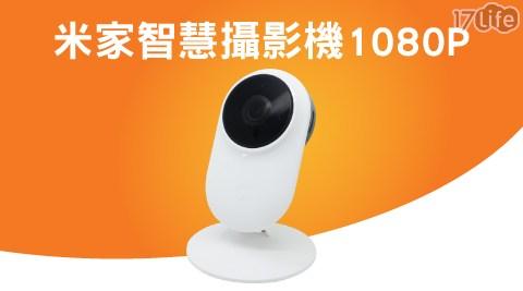 小米-米家智慧攝影機1080P