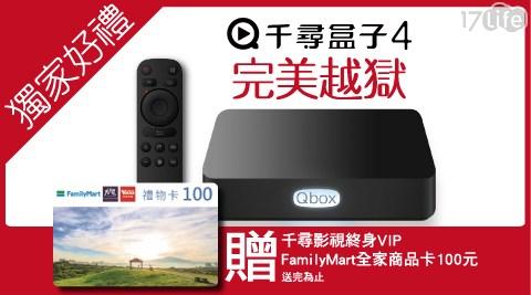 千尋盒子3/Android 4K/電視盒/完美越獄版/安博/TV/TVBOX