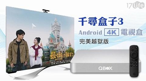 只要2,490元(含運)即可享有原價2,990元千尋盒子3 Android 4K電視盒(完美越獄版)只要2,490元(含運)即可享有原價2,990元千尋盒子3 Android 4K電視盒(完美越獄版)1入,享1年保固!
