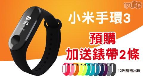 小米/手錶/手環/APP/防水/智慧手環/智慧手錶/小米手錶/小米手環/小米手環3/APP顯示/來電提醒/運動手環/防水手環/小米3/運動手錶