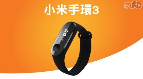 小米手環3 智慧型手錶 (防水APP顯示)