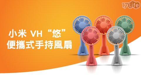 風扇/電風扇/小米/手持風扇/桌上型/USB/USB風扇