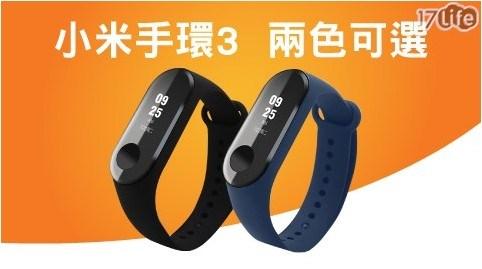 【小米】小米手環3-智慧型運動手錶 1入/組