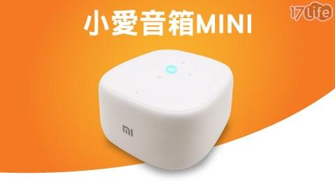小米/米家/mini/小愛/音響/音箱/智慧型音箱/人工智慧/wifi/藍芽/藍牙/藍芽音箱/小愛音箱/LX01