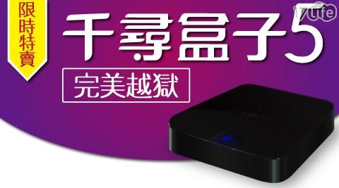 【千尋影視】千尋盒子5 Android 4K 電視盒 (完美越獄版)