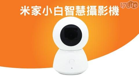 小米-米家小白智慧攝影機