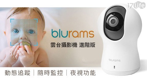 wifi/監控/米家智慧攝影機/小米/米家/攝影/視訊/監視/小米攝影機/A30C/blurams/雲台