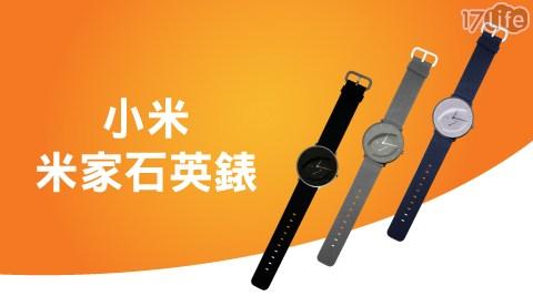 小米/藍芽手表/手錶/藍芽手環/計步器/穿戴/石英手錶/手環/運動手錶/運動手環