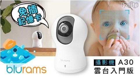 wifi/監控/米家智慧攝影機/小米/米家/攝影/視訊/監視/小米攝影機/blurams/webcam/A30/攝影機