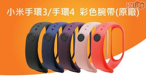 小米手環/小米手環3/腕帶/彩色腕帶/小米/手環/運動手環