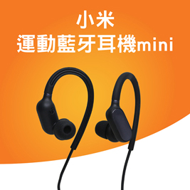 小米-運動藍牙耳機mini