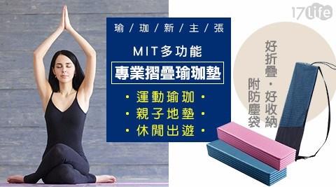 MIT多功能專業摺疊瑜珈墊-闊海藍