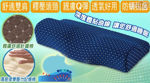 菱格豪華3D透氣蝶型枕/蝶型枕/透氣/枕頭/紓壓/菱格/枕心